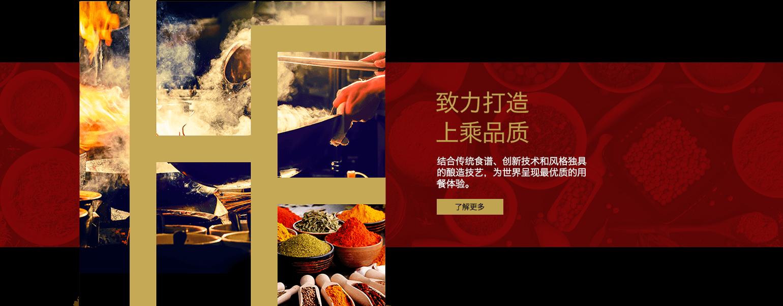 home_banner_2_cn